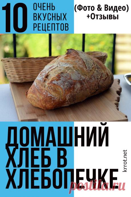 Домашний Хлеб в Хлебопечке: 10 Очень Вкусных Рецептов Домашний Хлеб в Хлебопечке - быстрые и простые рецепты для всей семьи на любой вкус. Советы, секреты и рекомендации знатоков (Фото & Видео) +Отзывы