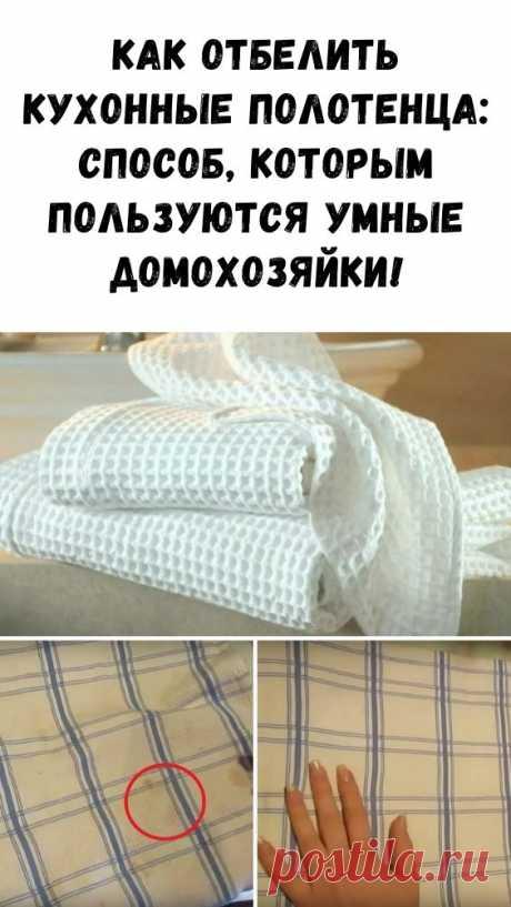 Как отбелить кухонные полотенца: способ, которым пользуются умные домохозяйки! - Интересный блог