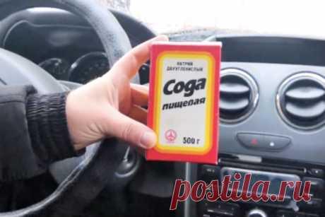Пищевая сода в бардачке: хитрость бывалых водителей.