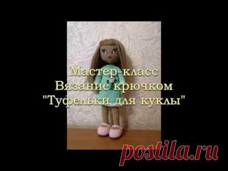 Мастер-класс вязание туфельки для куклы
