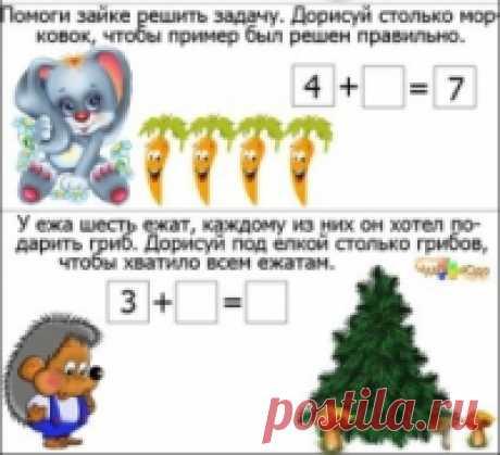 Математика для детей 4, 5, 6, 7 лет - Распечатай и занимайся! Здесь представлена математика для детей 4, 5, 6, 7 лет - методические пособия, авторские материалы для распечатки, математические карточки, цифры и другие...