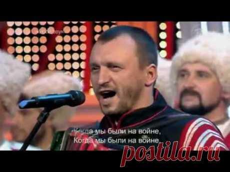 """Методие Бужор и казачий хор """"Когда мы были на войне"""" Виктор Сорокин - YouTube"""