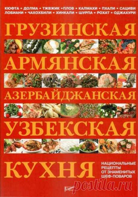Восточная кухня - Кухня Мира - РЕЦЕПТИКИ - Каталог статей - ЛИНИИ ЖИЗНИ
