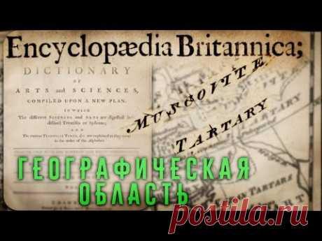 """Никто из любителей альтернативной истории, толком не читал энциклопедию Британнику от 1771 года. Никакого государства """"Тартария"""" там нет."""