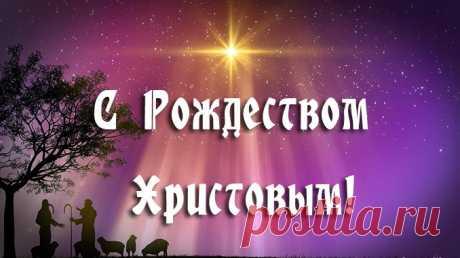 Картинки поздравления с Рождеством Христовым, гиф анимация Очень красивые картинкипоздравления с Рождеством Христовым а такжегифки (анимированные картинки) вы найдете на этой странице