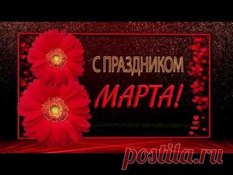 🌹С Праздником 8 Марта!🌹4К Анимационная открытка - YouTube