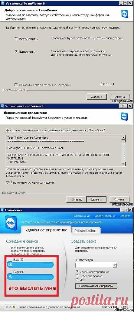 Удаленный доступ с помощью программы TeamViewer - Блог - Полезные советы