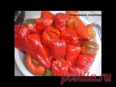 Болгарский перец на зиму