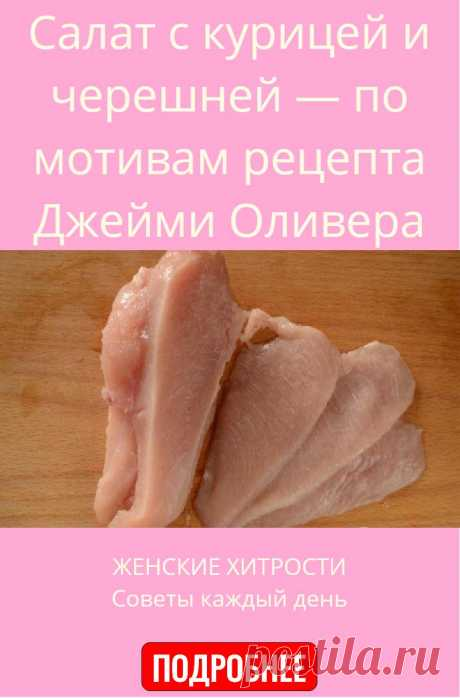 Салат с курицей и черешней — по мотивам рецепта Джейми Оливера