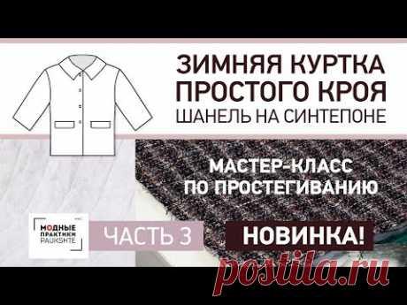 Мастер-класс по простегиванию Зимняя куртка простого кроя своими руками Шанель на синтепоне Часть 3