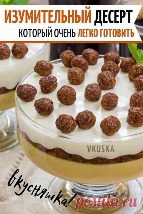 Нежный десерт в стакане с ярко выраженным кофейным ароматом. Вместо шариков можно добавить печенье или орехи. Приготовьте это, если хотите порадовать близких необычным и очень вкусным сочетанием. Все готовится просто, а выглядит восхитительно красиво (и понятное дело, без выпечки)! 📝Подписывайся, чтобы не пропускать новые вкусные рецепты