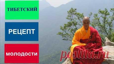 Тибетский способ омоложения всего организма – Простые советы
