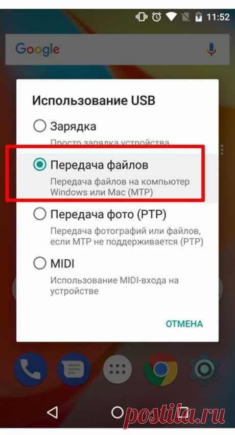 Как передать файл с телефона на компьютер