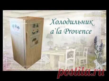 Декупаж холодильника. Шаг  2.