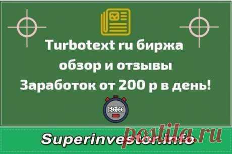 turbotext ru обзор отзывы как зарегистрироваться и зарабатывать