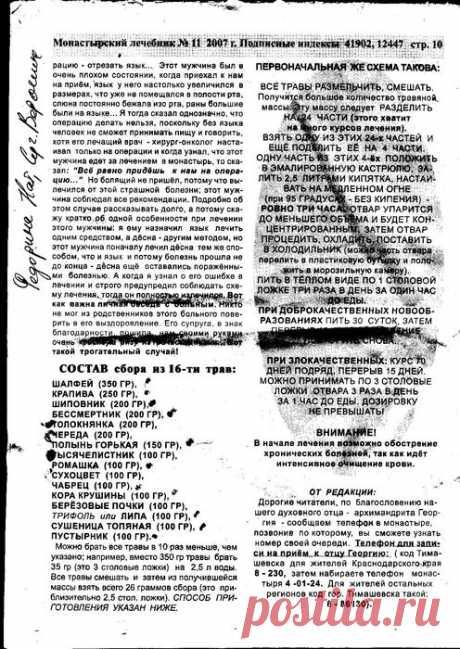 Противораковый сбор из 16 трав от архимандрита Георгия.