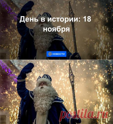 ДЕНЬ РОЖДЕНИЯ ДЕДА МОРОЗА- 18 ноября - Новости Mail.ru