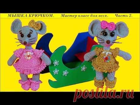 Мышка крючком на санках. Вязание игрушки амигуруми. Часть 2. Crochet mouse. Part 2.