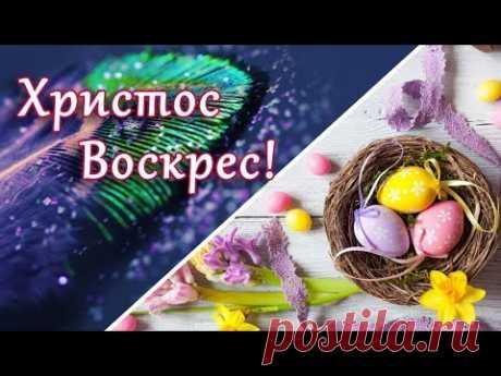 Светлый день Пасхи. Мои дорогие, это поздравление для Вас! | Поздравления