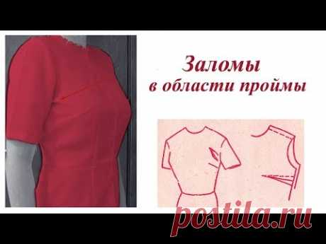 We eliminate defects of dressmaking. Zaloma in the field of an armhole