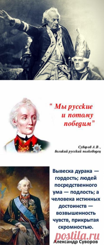 Афоризмы величайшего полководца А.В.Суворова