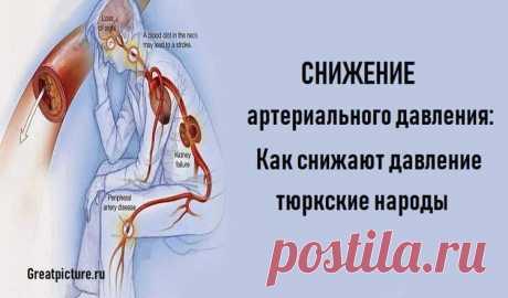 Снижение артериального давления: Как снижают давление тюркские народы