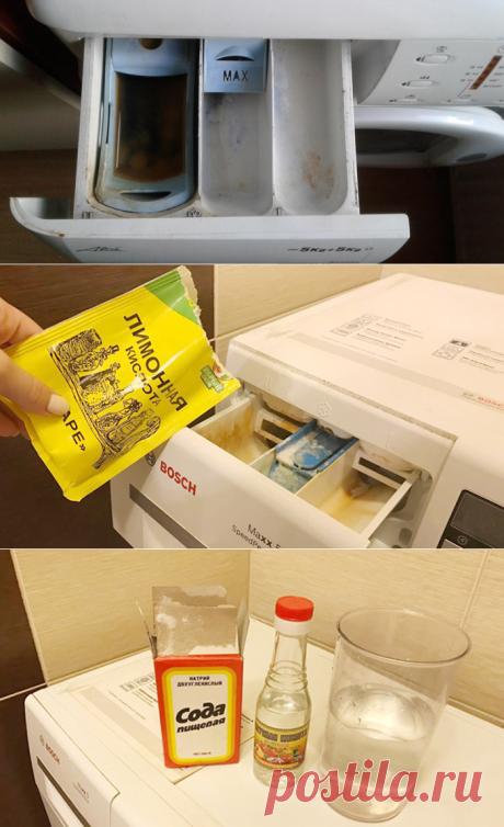 Как очистить стиральную машину