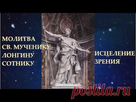 МОЛИТВА СВ. МУЧЕНИКУ ЛОНГИНУ СОТНИКУ ПОМОГАЮЩАЯ В ИСЦЕЛЕНИИ ЗРЕНИЯ - YouTube