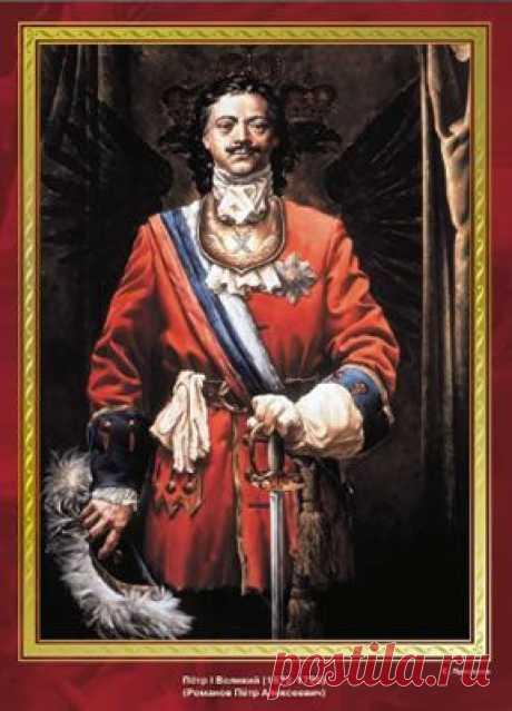 Петр I Великий (Романов Пётр Алексеевич)