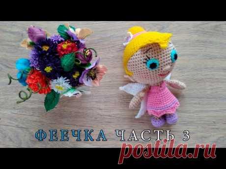 МК малышка Феечка Часть - 3/Вязаная кукла фея/Вязаные лялюшки - YouTube