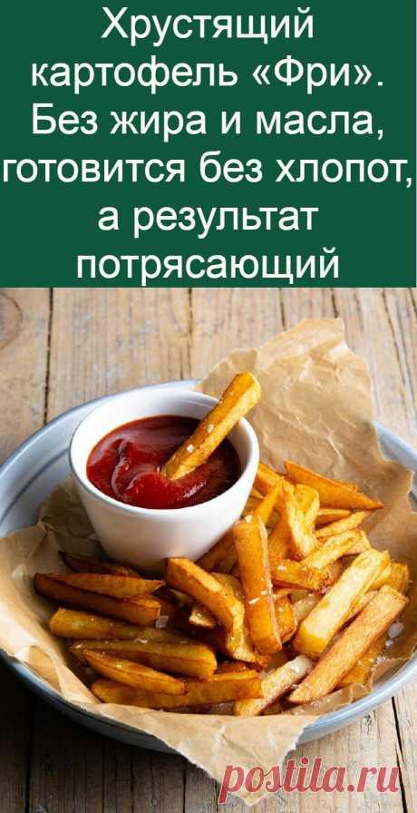 Хрустящий картофель «Фри». Без жира и масла, готовится без хлопот, а результат потрясающий