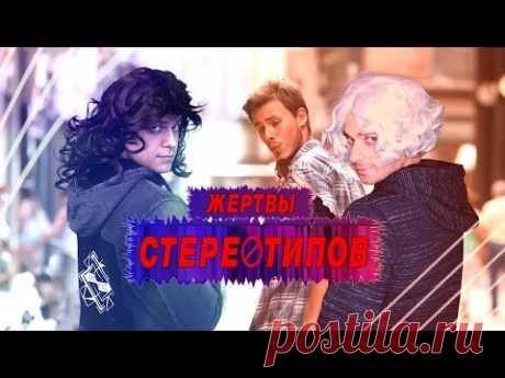 МЫ ВСЕ ЖЕРТВЫ СТЕРЕОТИПОВ [ЧЕРТОГИ РАЗУМА] feat UTOPIA SHOW - YouTube