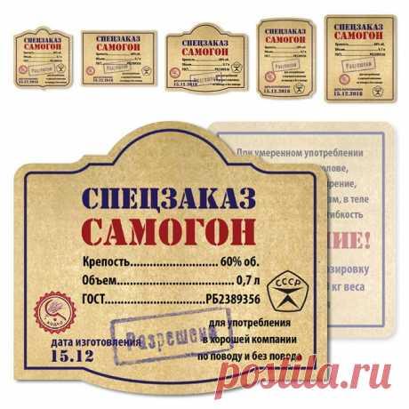 Наклейка на бутылку Советский стиль - Карандаш Заказать наклейка на бутылку Советский стиль в Минске по выгодным ценам. Онлайн заказ, доставка по всей Беларуси