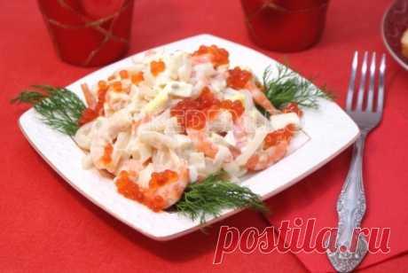 Салат «Сокровища Посейдона»  Салат с креветками «Сокровища Посейдона» для романтичных натур. Хотите добавить экзотики в отношения, тогда приготовьте этот салат.