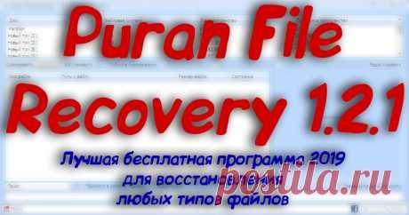 Puran File Recovery 1.2.1 - Скачать торрент бесплатно 2019