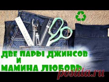 Моя мама самая модная!(2020)old jeans bag/patchwork