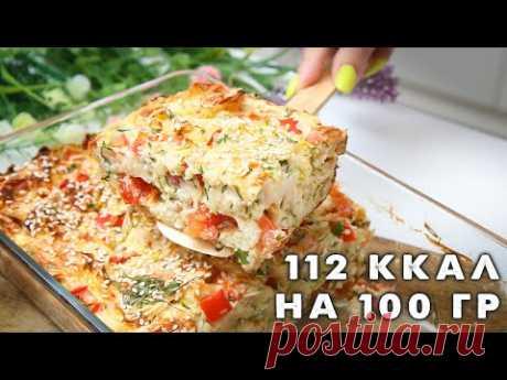 Берем Лаваш, Кабачок и Яйца - Готовим Пирог-Запеканку! 112 ккал на 100 гр! Ешь и Худей!