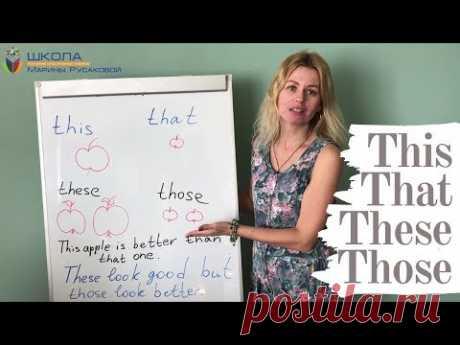 Английская грамматика с Мариной Русаковой: указательные местоимения this и that, these и those.