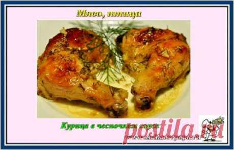 Курица в чесночном соусе | Блог Валерия Жданова