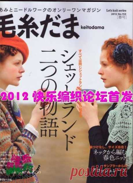 Let's Knit Series №153 2012 Keito Dama 2012 (вязание спицами и крючком)