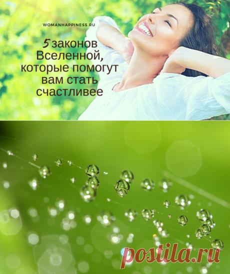 5 законов Вселенной, которые помогут вам стать счастливее - Счастливая женщина ➡️ Подробнее, кликнув на фото