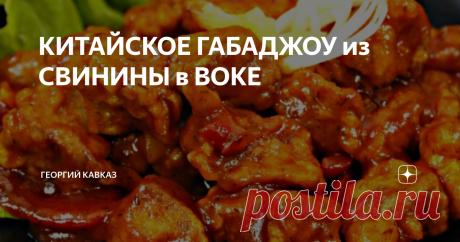 КИТАЙСКОЕ ГАБАДЖОУ из СВИНИНЫ в ВОКЕ Традиционное блюдо китайской кухни габаджоу известно далеко за пределами Поднебесной. В китайских ресторанах в России его заказывают также часто, как и утку по-пекински. Для приготовления используют небольшие кусочки свинины или курятины, которые обжаривают в кляре в большом количестве растительного масла. Благодаря корочке из кляра мясо внутри остается сочным, сок в процессе готовки не исчезает.