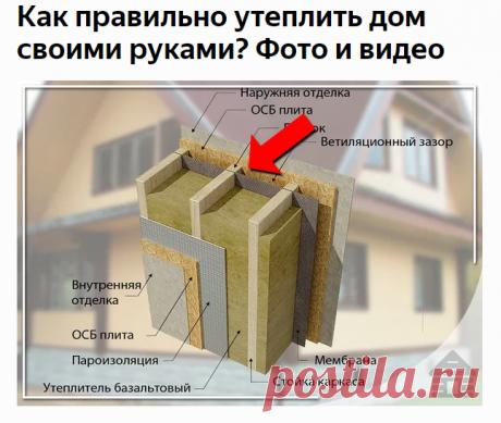 Как правильно утеплить дом своими руками? Фото и видео | Строительство дома от А до Я | Яндекс Дзен