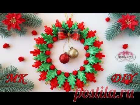 НОВОГОДНИЙ ❄ РОЖДЕСТВЕНСКИЙ ВЕНОК своими руками/Christmas ribbon wreath - YouTube