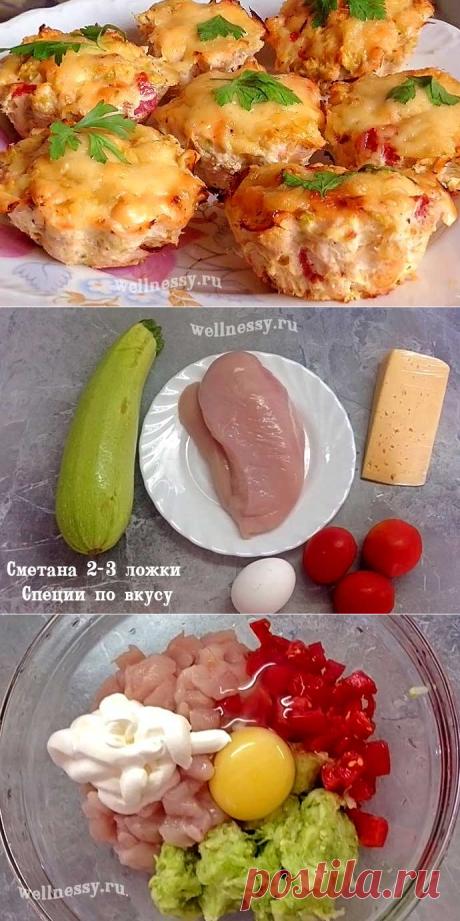 Маффины из кабачков и куриной грудки: вкусный и простой пп рецепт