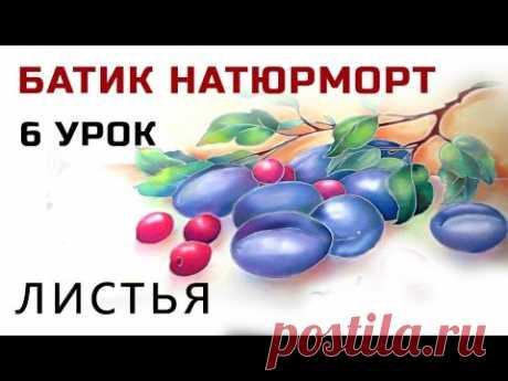 """Роспись шелка. Холодный батик мастер класс """"Натюрморт с вишнями и сливами"""" Как раскрасить листья"""