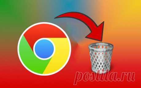 """Как удалить """"Гугл Хром"""" с компьютера полностью"""