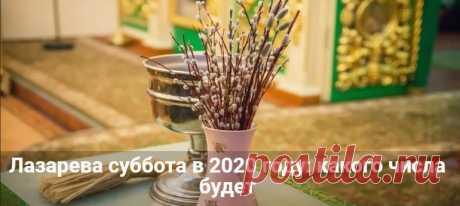 Лазарева суббота в 2020 году: какого числа будет у православных
