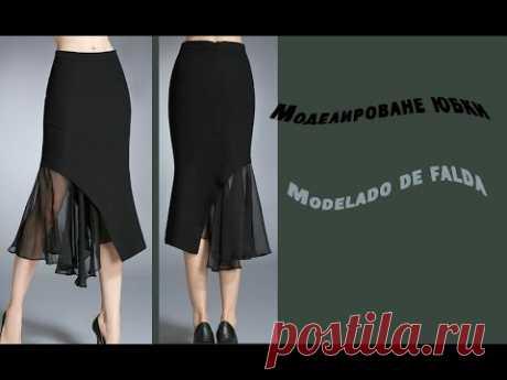 Моделирование юбки. Modelado de falda