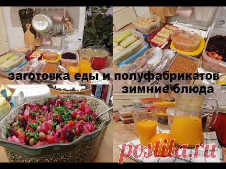 Заготовка еды и полуфабрикатов. Вкусные, полезные, зимние рецепты блюд.